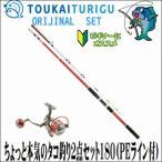 (プロマリン )東海つり具オリジナルタコ釣り2点セット たこがかりDX180+アストレイ海上釣堀AK4000(PEライン付)( タコセット)