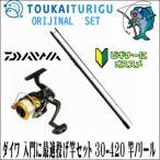 ダイワ 投げ竿2点セット 30-420 DAIWA 投げ 初心者  入門 セット 初心者 ビギナー 簡単 釣り具