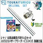 シマノ 本格並継投げ釣り4点セット 405DX+サーフリーダーCI4+35 極細仕様  入門 セット 初心者 ビギナー 簡単