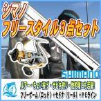 期間限定 送料無料 シマノ フリースタイル3点セット