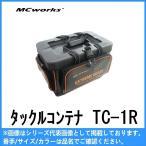 MCワークス タックルコンテナ TC-1R