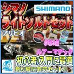 ライトゲーム5点セット S60UL アジング メバリング 初心者 シマノ ライトソルトゲームセット  入門 セット 初心者 ビギナー 簡単