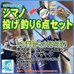 シマノ投げ釣り直行6点セット(425DX) シマノ 投げセット