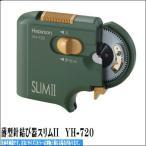 乾電池式薄型針結び器 SLIM2 ハピソン