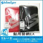 鮎用替網EX 39cm 1.0mm目 カラー アソート シミズ