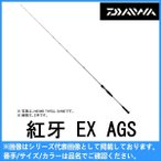 【ダイワ】紅牙 EX AGS K67HB-SMT【20%OFF】【竿】【ジギング【竿】】