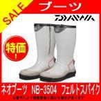 ネオブーツ NB-3504 フェルトスパイク LL 数量限定 ダイワ ブーツ