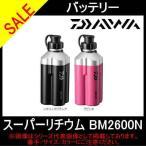 スーパーリチウム BM2600N メタリックブラック 数量限定 ダイワ バッテリー