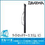ライトロッドケース スリム 150S(C) ブラック 黒 ダイワ DAIWA