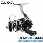 18 カルディア LT2500 ダイワ DAIWA