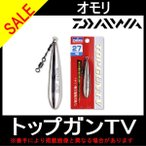 """ダイワ""""トップガンTV 33号(DAIWA TOP GUN TV)""""【シンカー】オモリ ダイワ【20%引き】"""