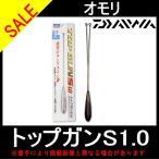 オモリ ダイワ【20%引き】 トップガンS1.0 35号(DAIWA TOP GUN S1.0) 【シンカー】