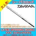 ダイワ ラテオ スピニングモデル)90ML・Q (DAIWA LATEO SPINNING MODEL)シーバスロッド ダイワ
