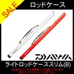 【ダイワ】ライトロッドケーススリム 150P(B)ホワイト【20%OFF】【装備】【ロッドケース】