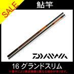 ダイワ 16 グランドスリム 85・K(DAIWA GRAND SLIM) 【送料無料】【アユ竿】鮎竿【20%引き】