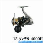ダイワ ヴァデル 4000H(DAIWA VADEL) 【ジギングリール】【大型スピニングリール】【シーバスリール】スピニングリール ダイワ