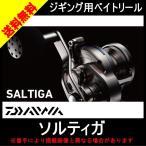 (5の付く日はストアPも5倍)ダイワ ソルティガ 15H (DAIWA SALTIGA) 【ジギングベイトリール】【ソルティガ ベイトリール】ジギングリール ダイワ【送料