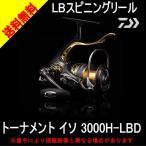 ダイワ 15トーナメントISO 3000H-LBD(DAIWA TOURNAMENT ISO) 【レバーブレーキ リール】LBスピニングリー