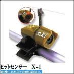 ヒットセンサー X1 ナカジマ