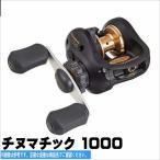 シマノ チヌマチック 1000 右 SHIMANO CHINUMATIC 【チヌリール】【クロダイ 海津 リール】チヌ・筏・落し込み ベイト