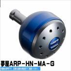 スピニングリール オプションパーツ シマノ 夢屋アルミラウンド型パワーハンドルノブ グレー M ノブ TypeA用 (SHIMANO)