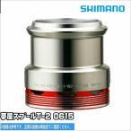 スピニングリール オプションパーツ シマノ 夢屋スプール タイプII (セフィアカラー)PE0615(S-4) (SHIMANO)