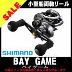 """シマノ""""ベイゲーム 300HG 右 (SHIMANO BAY GAME)"""" 通販 カワハギ マルイカ リール タイラバ ライトジギング 小型船両軸リール シマノ 30%引き"""