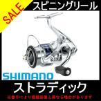 """シマノ""""ストラディック 4000HGM""""(SHIMANO STRADIC) 通販 スピニングリール シマノ 30%引き"""