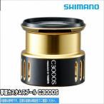 スピニングリール オプションパーツ シマノ 夢屋カスタムスプール C3000S (SHIMANO)