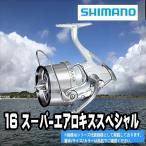 【シマノ】16 スーパーエアロ キススペシャル CE35極細仕様【20%OFF】【リール】【遠投リール】