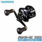 シマノ 16 グラップラーCT 151HG (SHIMANO 16GRAPPLER CT)【ジギングリール】【鯛ラバゲーム リール シマノ】
