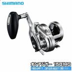 17 オシアジガー 1501HG 左 決算セール シマノ SHIMANO ジギング用両軸