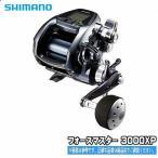 シマノ/SHIMANO 17 フォースマスター 3000XP 電動リール