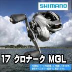 シマノ SHIMANO 17クロナークMGL150
