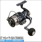 【シマノ/SHIMANO】17 ツインパワー XD C5000XG【2017年4月末発売予定】【予約商品】【通常スピニング】【予約品 ポイン