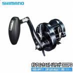 19 オシアコンクエスト リミテッド 300PG 右 シマノ SHIMANO  予約商品