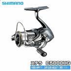 19年6月新商品 シマノ 19 ステラ C5000HG