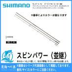 シマノ スピンパワー405CX  SHIMANO SPIN POWER【並継】投げ竿 シマノ【25%引き】【送料無料】
