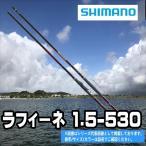 (シマノ )ラフィーネ 1.5-530( 磯アウトガイド) 釣り