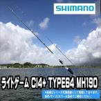 シマノ ライトゲーム CI4+ TYPE64 MH190(SHIMANO LIGHTGAME CI4+) 【2016年 新製品】【32%引き