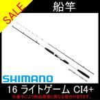 シマノ ライトゲーム CI4+ TYPE73 MH230(SHIMANO LIGHTGAME CI4+) 【2016年 新製品】船竿 シマノ
