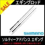 エギングロッド シマノ【30%引き】 ソルティーアドバンス エギング S803ML(SHIMANO SALTY ADVANCE) 【イカ釣り