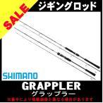シマノ グラップラー ライトジギングシリーズ B632  SHIMANO GRAPPLER【ジギング ベイトロッド】ジギングロッド シマノ【