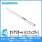 オシアジガー インフィニティ B653 店長オススメ シマノ SHIMANO ジギングロッド 大型梱包