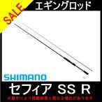 """シマノ""""セフィア SS R S806M (SHIMANO Sephia SS R)"""" 通販 イカ釣り イカ ロッド エギングロッド シマノ 30%引き"""