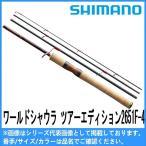 """バスロッド シマノ 20%引き """"ワールドシャウラ ツアーエディション(スピニング) 2651F-4""""(SHIMANO WORLD SHAULA TOUR EDITION) 通販 スピニング"""
