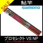 鮎竿 シマノ プロセレクト VS 93NP (SHIMANO Pro select VS NP)【アユ竿】【2016年 シマノ 鮎竿