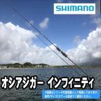 シマノ オシアジガー インフィニティ B636(SHIMANO OCEA JIGGER ∞) 【ジギング ベイトロッド】ジギングロッド【送料