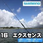 16エクスセンスS903LMF シマノ シーバスロッド