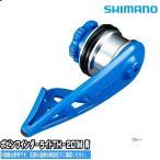 ボビンワインダー ライトタイプ TH-201M ブルー シマノ SHIMANO